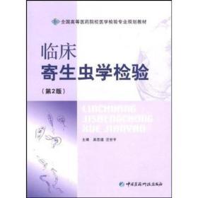 【二手包邮】临床寄生虫学检验(第2版) 吴忠道 汪世平 中国医药科