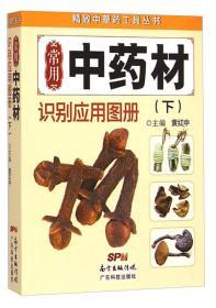 精致中草药工具丛书:常用中药材识别应用图册(下)