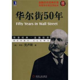 华尔街50年(珍藏版)
