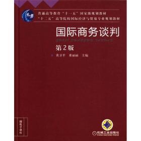 国际商务谈判(第2版)黄卫平 9787111370659
