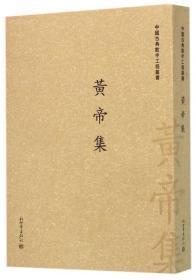 皇帝集 中国古典数字工程丛书
