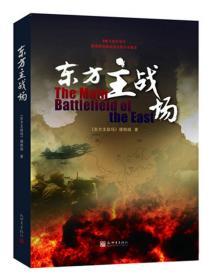 东方主战场