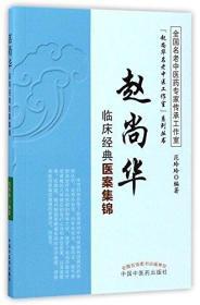 赵尚华临床经典医案集锦