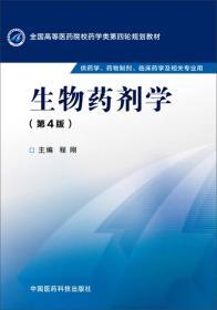 生物药剂学 第4版 供药学 药物制剂 临床药学及相关专业用