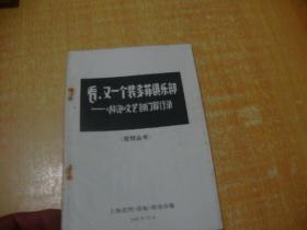 文革资料 看,又一个裴多菲俱乐部-------《辞海》文艺部门罪行录(批辞丛书)