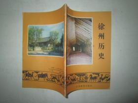 历史地理教育课本收藏:《徐州历史》