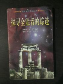 探寻全能者的踪迹(地球文明之谜丛书)