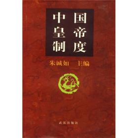 中国皇帝制度