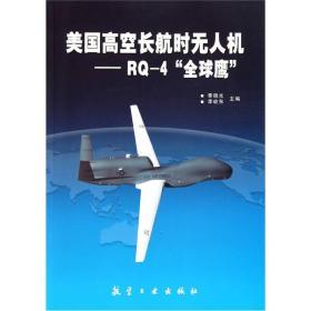 """美国高空长航时无人机:RQ—4""""全球鹰"""""""