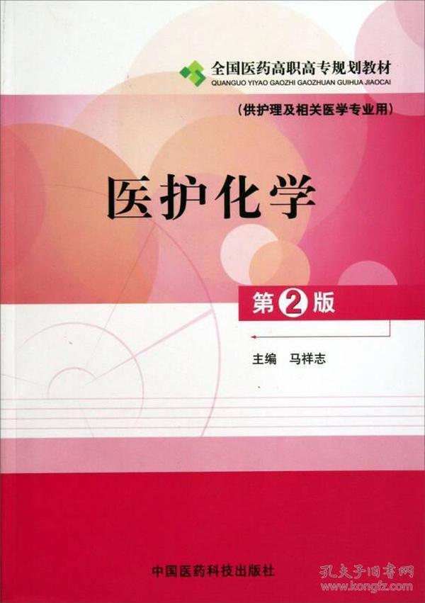 全国医药高职高专规划教材:医护化学(供护理及相关医学专业用)(第2版)