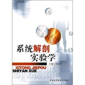 【二手包邮】系统解剖实验学 朱建华 中国医药科技出版社