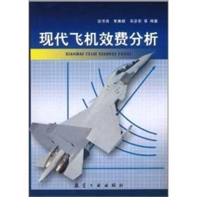 现代飞机效费分析