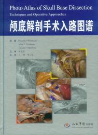 颅底解剖手术入路图解