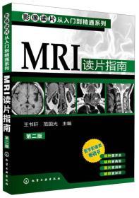 影像读片从入门到精通系列--MRI读片指南(第二版)