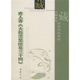 唐人书〈大般涅盘经卷三十四〉(繁体竖排版)