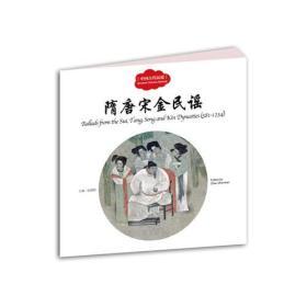 中国古代民谣