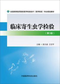 临床寄生虫学检验(第三版)