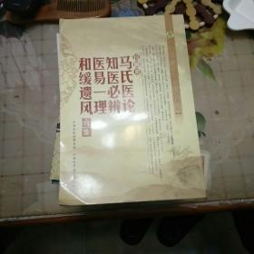 中医珍本文库影印点校:马氏医论 知医必辨 医易一理 和缓遗风合集(珍藏版)