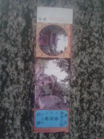 门券 骊山森林公园参观券