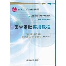 全国医药职业教育药学类规划教材(供高职高专使用):医学基础实用教程