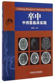 卒中:中西医临床实践