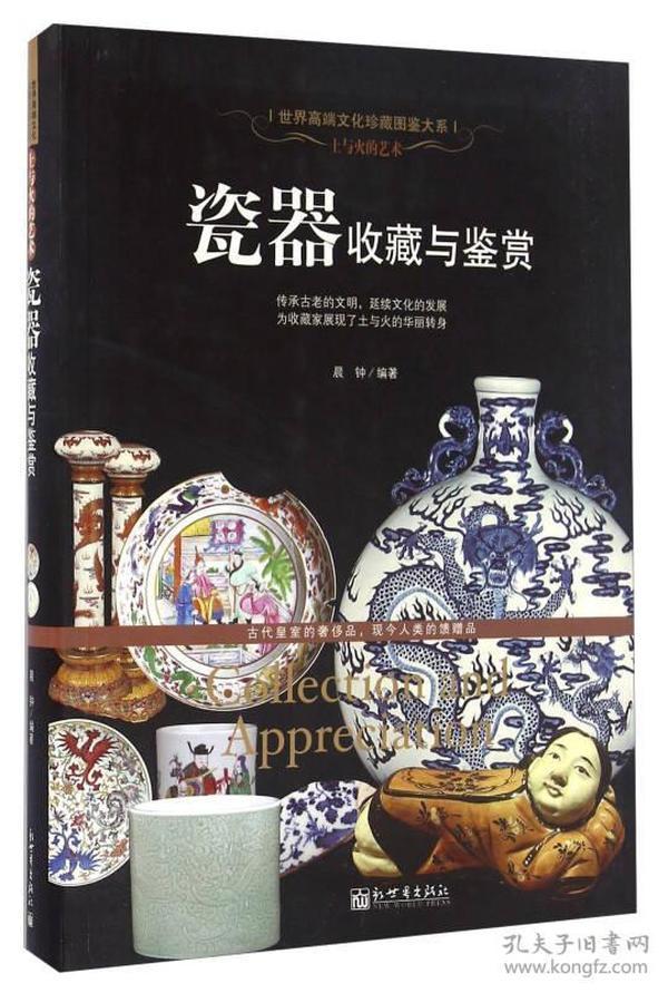 瓷器收藏与鉴赏