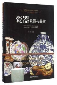世界高端文化珍藏图鉴大系:瓷器收藏与鉴赏