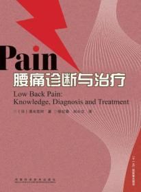 腰痛诊断与治疗