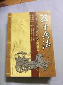 中华传统文化经典:孙子兵法  1-4