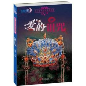 中国女性悬疑小说精选:爱的诅咒