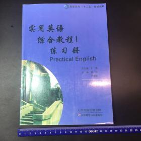实用英语综合教程1练习册