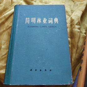 简明林业词典 精装本 扉页有一私章