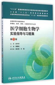 醫學細胞生物學實驗指導與習題集(第3版)