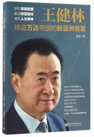 信念文库--王健林:缔造万达帝国的新亚洲首富