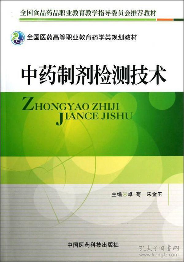 全国医药高等职业教育药学类规划教材:中药制剂检测技术