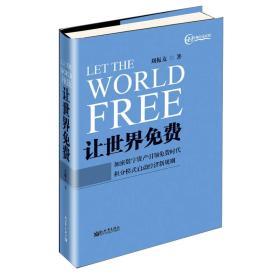 让世界免费【塑封】