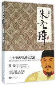 名家名传系列:朱元璋传