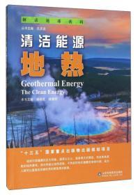 解读地球密码 清洁能源:地热