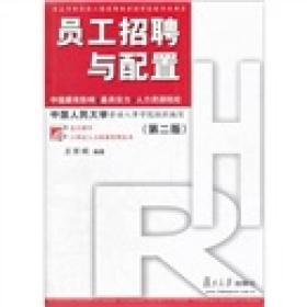 员工招聘与配置(第2版)王丽娟 复旦大学出版社