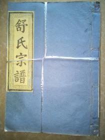 舒氏宗谱(江西)(报本堂)(民国37年[1948])(民国37年[1948])(共8册)