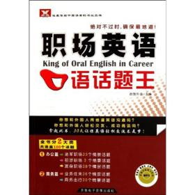 《职场英语口语话题王》1书 + 1张mp3光盘--新航道英语学习丛书