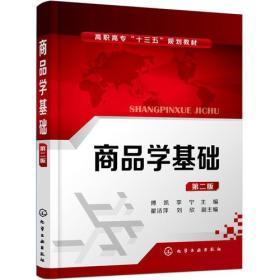 商品学基础(第2版)傅凯,李宁 主编