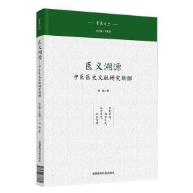 医义溯源——中医典籍与文化新探(青囊文丛)