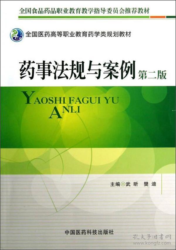 全国医药高等职业教育药学类规划教材:药事法规与案例(第2版)