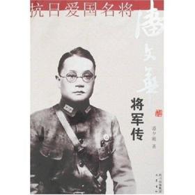 抗日爱国名将:潘文华将军传
