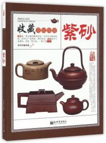 库存新书  收藏赏玩指南:紫砂