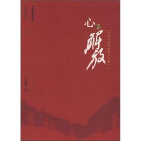 太和学苑系列丛书:心的解放:中国人的内圣外王之道