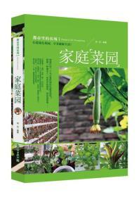 都市里的农场:家庭菜园