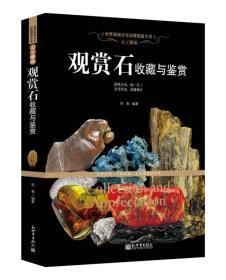 观赏石收藏与鉴赏