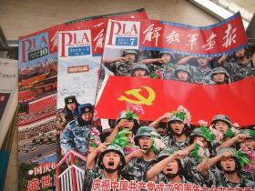 解放军画报2014年2期增刊